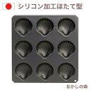ブラックシリコン加工 Black マドレーヌ型 ほたて貝 9pcs #5046 ケーキ型 お菓子