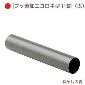 フッ素加工コロネ型 太め円筒 コルネ型 お菓子