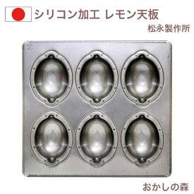 シリコン加工 レモン天板 レモン型 6ヶ付天板 焼型 松永製作所 ケーキ型 お菓子「05」