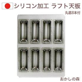 シリコン加工 ラフト型(丸底) 8ヶ付天板 焼型 松永製作所 ケーキ型 お菓子