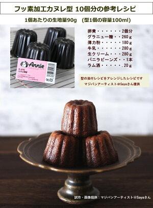 テフロン加工カヌレ型D-076【あす楽対応】