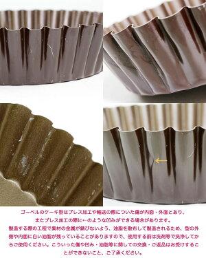 ケーキ型フッ素加工ギザマンケ型底取れ10cm深型タルト型マンケ型キッシュゴーベルお菓子焼き型金型焼型