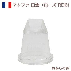 マトファ ローズ 口金(直切13mm) ポリカーボネイト製 RD6 #80256 Matfer バラ お菓子