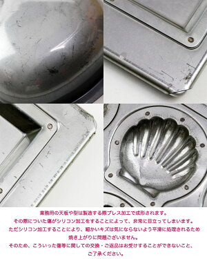シリコン加工シャンテーヌ天板6ヶ付フィナンシェ型深型焼型松永製作所ケーキ型シャンティーヌお菓子