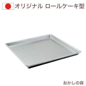 ロールケーキ天板 アルタイト正角 24cm ロールケーキ型 お菓子