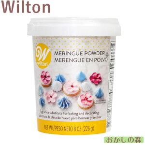 ウィルトン メレンゲパウダー 8オンス(226g) 乾燥卵白 #702-6015 Wilton Meringue Powder お菓子 食品 食材