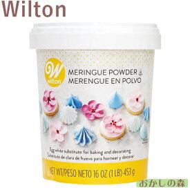 ウィルトン メレンゲパウダー 16オンス(453g) 乾燥卵白 #702-6004 Wilton Meringue Powder お菓子 食品 食材