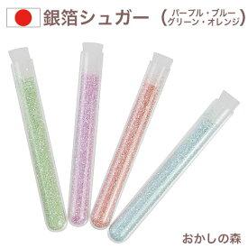 銀箔シュガー 6g 全4色 食用 お菓子