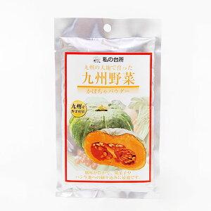九州野菜 かぼちゃパウダー 60g 私の台所 粉末 お菓子 食品 食材
