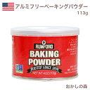 ラムフォード ベーキングパウダー 113g お菓子 食品 食材 BP