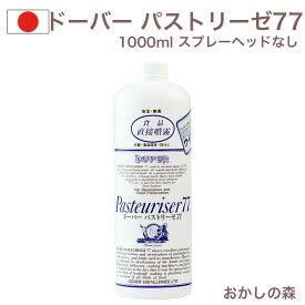 ドーバー パストリーゼ77 1000ml 換えボトル 1L パストリーゼ