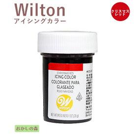 ウィルトン アイシングカラー クリスマスレッド 色素 #610-302 Wilton Icing Color お菓子 食品 食材