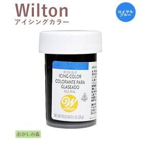 ウィルトン アイシングカラー ロイヤルブルー 色素 #610-655 Wilton Icing Color お菓子 食品 食材