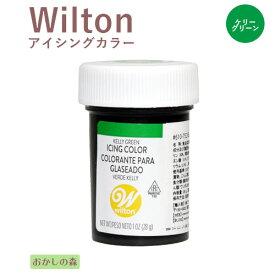 ウィルトン アイシングカラー ケリーグリーン 色素 #610-752 Wilton Icing Color お菓子 食品 食材