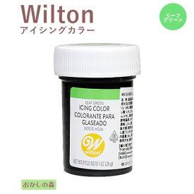ウィルトン アイシングカラー リーフグリーン 色素 #610-809 Wilton Icing Color お菓子 食品 食材