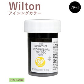 ウィルトン アイシングカラー ブラック 色素 #610-981 Wilton Icing Color お菓子 食品 食材