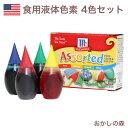 フードカラーボックス マコーミック 液体色素4色セット 食用 McCormick お菓子 食品 食材
