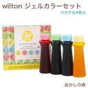 ウィルトン フードカラー パステルジェルカラーセット 色素 #601-5582 Wilton Food Colors お菓子 食品 食材 アイシン…