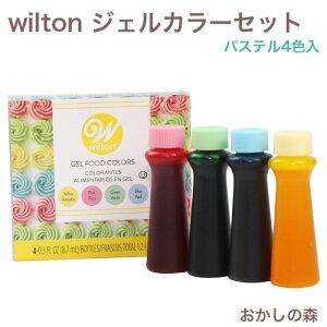 ウィルトン フードカラー パステルジェルカラーセット 色素 #601-5582 Wilton Food Colors お菓子 食品 食材 アイシングに