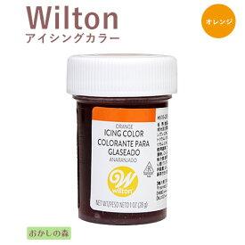 ウィルトン アイシングカラー オレンジ 色素 #610-205 Wilton Icing Color お菓子 食品 食材