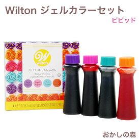 ウィルトン フードカラー ビビッドジェルカラーセット 色素 #601-2425 Wilton Food Colors お菓子 食品 食材 アイシングに