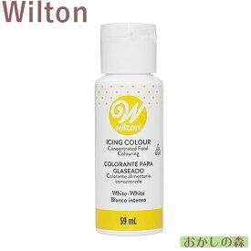 ウィルトン アイシングカラー ホワイト/White 色素 #03-640 Wilton Icing Colors 二酸化チタン(白) お菓子 食品 食材