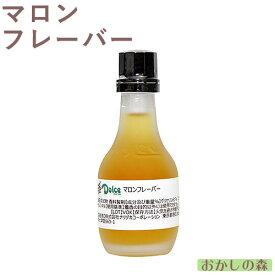 ナリヅカ マロンフレーバー/栗 30ml 香料 香り付け 風味 お菓子 食品 食材 Dolce(ドルチェ)