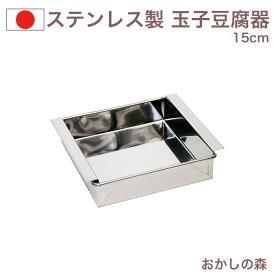 玉子豆腐器(関東型)15cm ステンレス製 流し型 正方