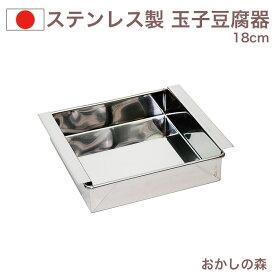 玉子豆腐器(関東型)18cm ステンレス製 流し型 正方