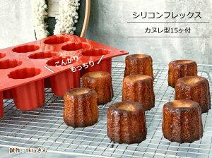 シリコンフレックスカヌレ型15ヶ付SF-059シリコン型ケーキ型お菓子