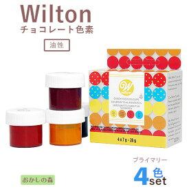 ウィルトン プライマリーキャンディカラーセット 油性 色素 #1913-1299 チョコレート用色素 Wilton Candy Colors お菓子 食品 食材