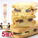≪全国菓子博 橘花榮光章受賞≫ピュアファームクッキー[レーズンバターサンドクッキー] 5個入