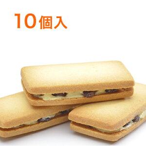 ≪全国菓子博 橘花榮光章受賞≫ピュアファームクッキー[レーズンバターサンドクッキー] 10個入