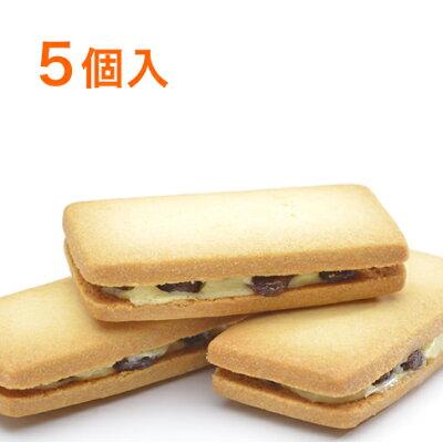 レーズンバターサンドクッキー(5個)
