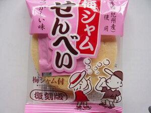 やおきん 梅ジャムせんべい 復刻版 10入 駄菓子せんべい