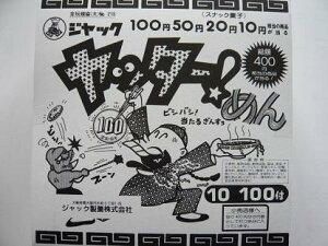 ジャック ヤッターめん 100入 駄菓子スナック