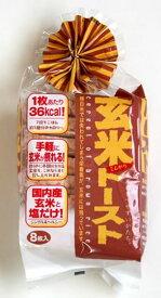 蔵王米菓 玄米トースト 8枚×12袋