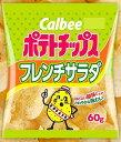 カルビー ポテトチップス フレンチサラダ 60g 12袋入