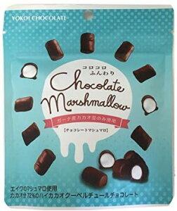横井チョコレート マシュマロチョコ 30g×10袋