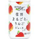 ★【2ケース販売】長野興農 信州まるごとりんごジュース 160g缶 60本入(30入×2) 無添加 果汁100% ストレートなので健康にも良いです。