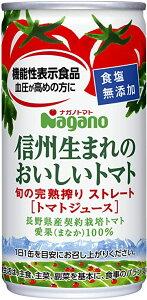 【送料無料】 ナガノトマト 信州生まれのおいしいトマトジュース  食塩無添加(無塩) 190g缶  60本入