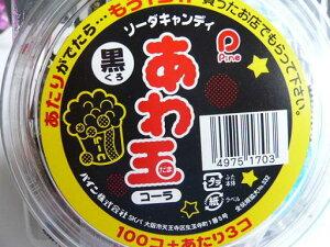 パイン あわ玉黒(コーラ)  100個入 駄菓子キャンディ