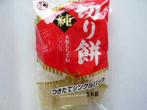 日本もち 切り餅(シングルパック) 1kg バラ1袋