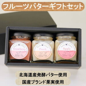 フルーツバター ジャム ギフト セット いちごバター りんごバター 白桃バター 3個セット 業務用