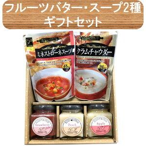 ギフト フルーツバター3種 スープ2種 セット ジャム いちごバター りんごバター 白桃バター 業務用
