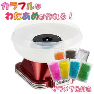 わたあめ機 わたがし機 綿菓子機 綿あめメーカー 色付きザラメ7色付き 送料無料