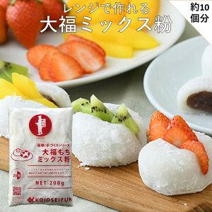 和菓子 大福 手作り ミックス粉 200g 送料無料 手作りキット 求肥 ぎゅうひ 業務用 常温保存