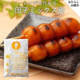 和菓子 団子 手作り ミックス粉 200g 送料無料 手作りキット 業務用