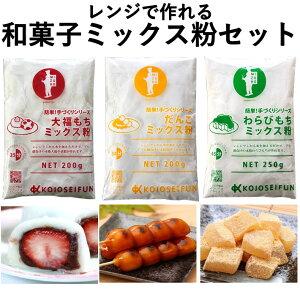 和菓子 手作り ミックス粉 3種セット 大福 団子 わらび餅 送料無料 手作りキット