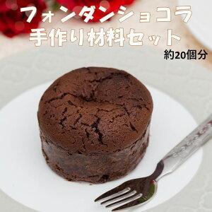 フォンダンショコラ 手作り 材料セット 約20個分 送料無料 チョコレート バレンタイン ホワイトデー 業務用